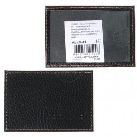 Обложка пропуск/карточка/проездной Premier-V-41 натуральная кожа черный флоттер джинс   (21-10)