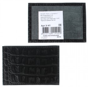 Обложка пропуск/карточка/проездной Premier-V-41 натуральная кожа черный кайман   (126)