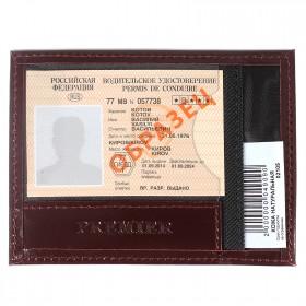 Обложка для автодокументов Premier-О-74   (компакт)    натуральная кожа бордо гладкая   (82)