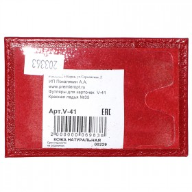 Обложка пропуск/карточка/проездной Premier-V-41 натуральная кожа красный ладья   (35)